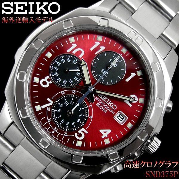 reputable site eef2a 8ee4c クロノグラフ セイコー メンズ 腕時計 SEIKO セイコー SND495PC 赤 レッド