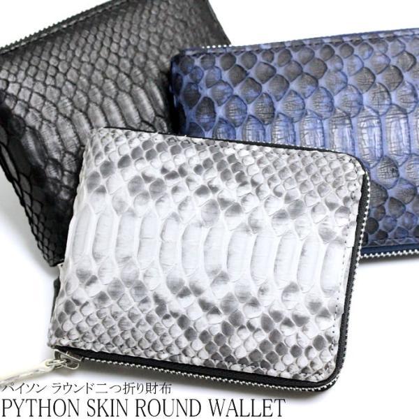 財布 メンズ パイソン革 ヘビ柄 二つ折り財布 ラウンドファスナー ウォレット SNJN0795|hapian