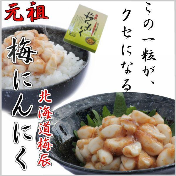 梅にんにく320g×1箱/無臭にんにく/北海道梅辰/送料無料