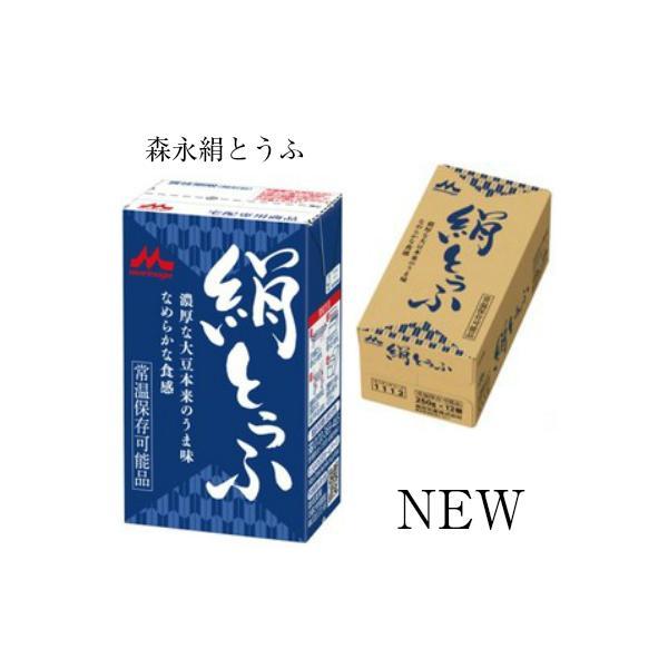 送料無料/豆腐/森永絹ごしとうふ250g×24丁(12丁入り×2箱)/森永乳業