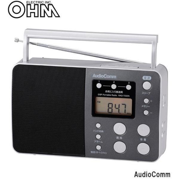 オーム電機 OHM AudioComm DSPポータブルラジオ RAD-T550N