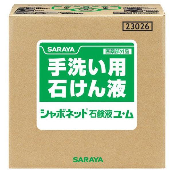 サラヤ シャボネット 石鹸液ユ・ム 20kg×1箱 BIB|happeast