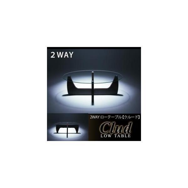 2WAYローテーブル ローテーブル  W105 happeast