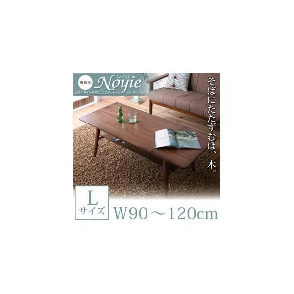 天然木北欧デザイン伸長式エクステンションローテーブル テーブル  W90-120|happeast
