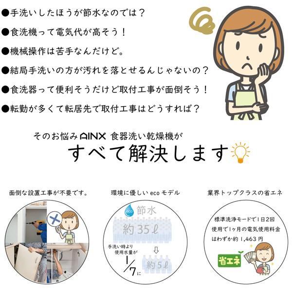 AINX 食器洗い乾燥機 工事不要 食洗機 卓上 ブラック 家電製品 AX-S3W|happinesnet-stora|08