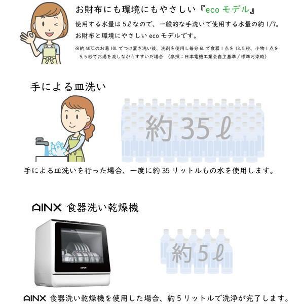 AINX 食器洗い乾燥機 工事不要 食洗機 卓上 ブラック 家電製品 AX-S3W|happinesnet-stora|10