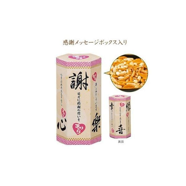 柿ピー 感謝 ギフト 贈り物 プチギフト 販促品 粗品|happinesnet-stora