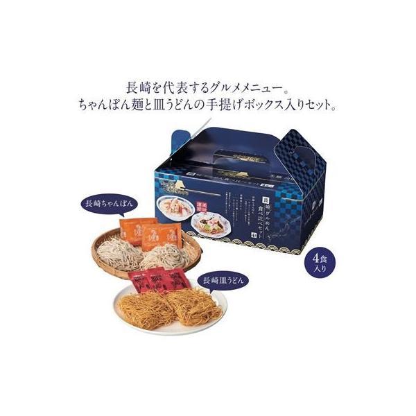 長崎ちゃんぽん 皿うどん 食べ比べセット 記念品 27個単位