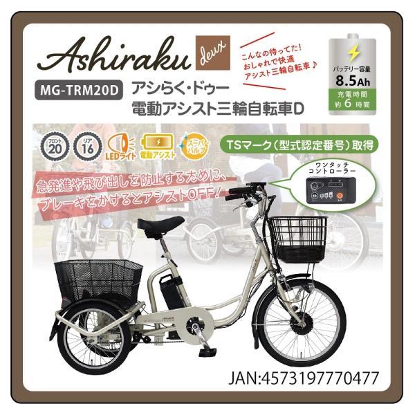 電動アシスト三輪自転車 高齢者 電動自転車 三輪車 ミムゴ