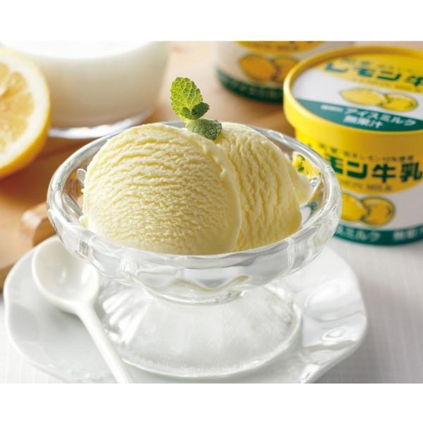 レモン牛乳アイス アイスセット ギフト プレゼント 贈り物