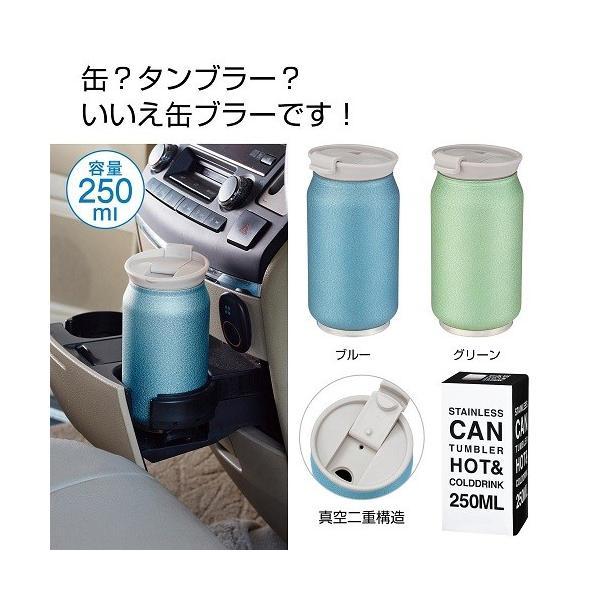 タンブラー 蓋付き 缶ブラー ギフト 粗品 記念品 プレゼント ノベルティ|happinesnet-stora