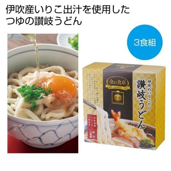 讃岐うどん 生麺 うどん 麺類 ギフト 粗品 記念品 30箱単位