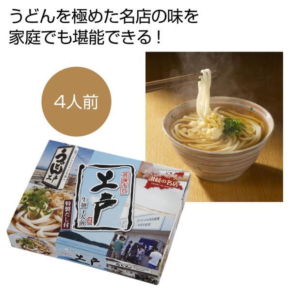 上戸うどん 4人前 生麺 ギフト 粗品 販促品 記念品 20箱単位