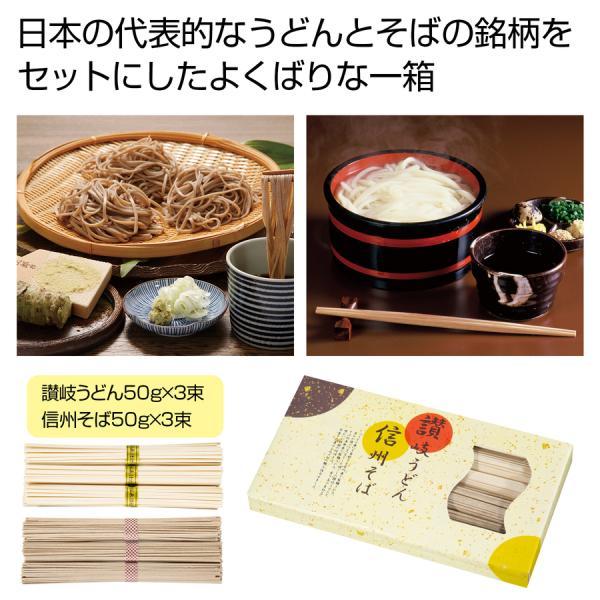 讃岐うどん 信州蕎麦 セット ギフト 粗品 記念品 プレゼント