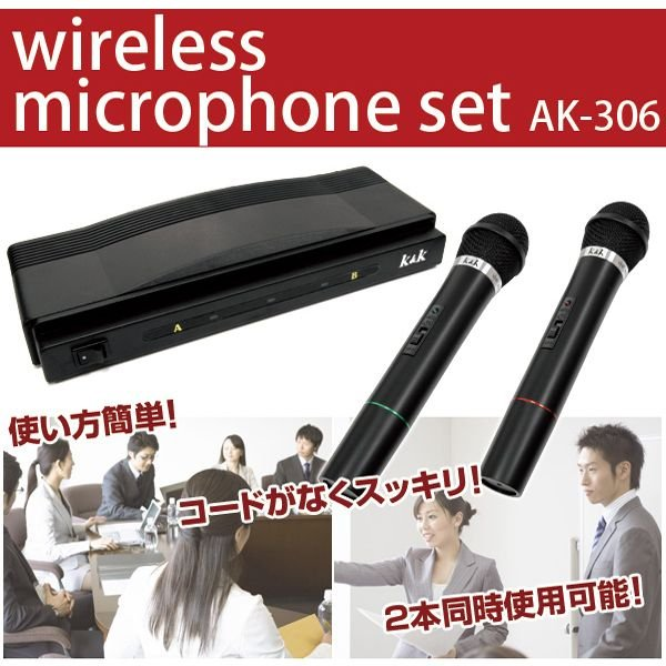 ダブル ワイヤレスマイク 受信機セット カラオケ ワイヤレスマイクセット 会議 マイク306 happiness2014