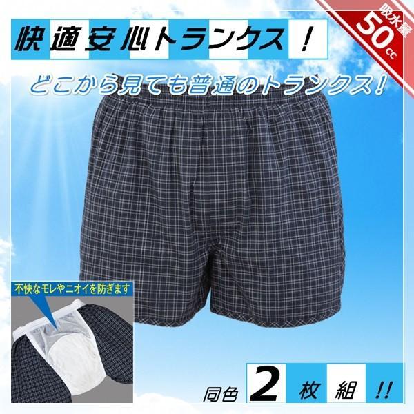 尿漏れ軽失禁パンツ 男性用ちょいもれパンツ 快適安心トランクス メール便出荷 2枚組 happiness7-store