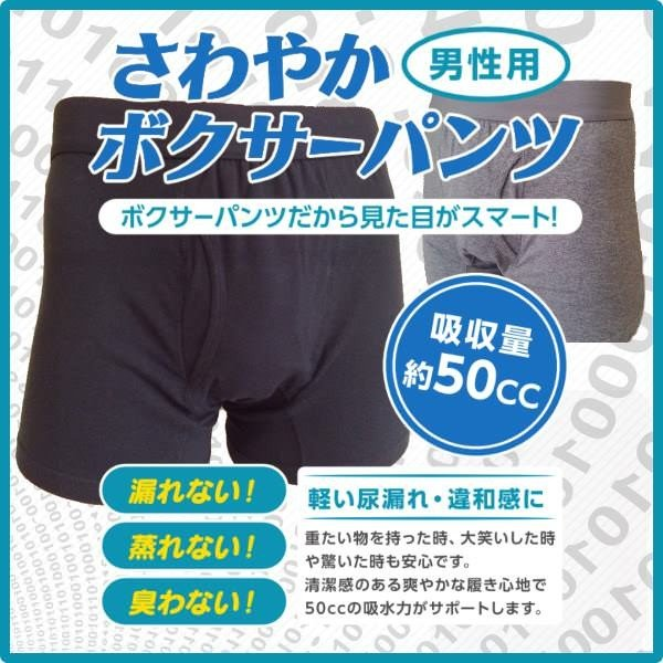 尿漏れパンツ 男性用 尿もれトランクス メンズ さわやかボクサーパンツ 4枚組 メール便発送|happiness7-store|02