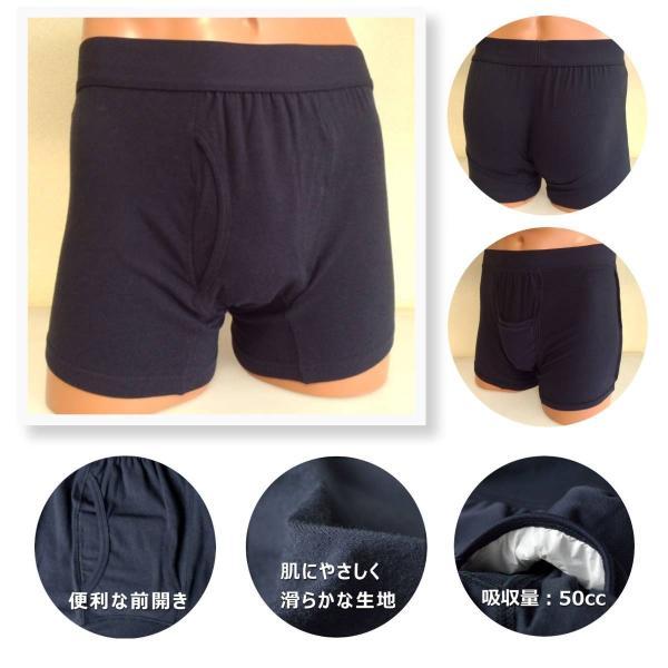 尿漏れパンツ 男性用ちょい漏れトランクス メンズ さわやかボクサーパンツ 2枚組 メール便発送|happiness7-store|04