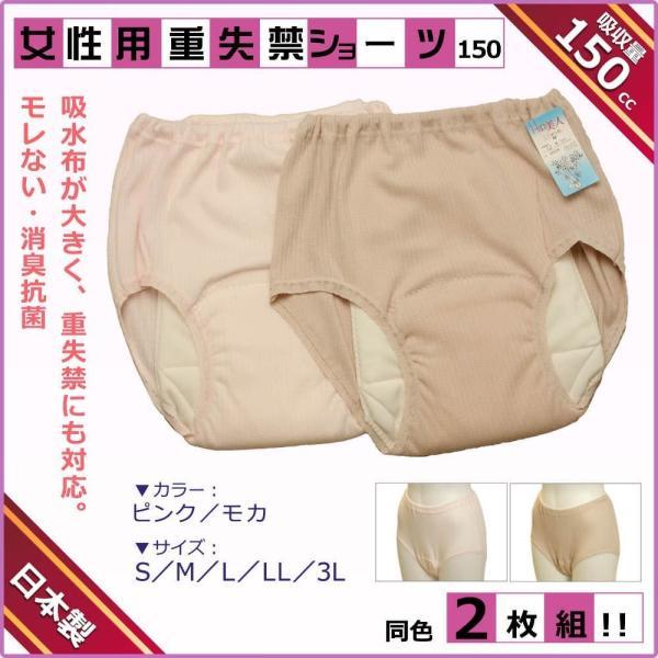 尿漏れパンツ 女性用 中失禁 ショーツ しっかり安心 150cc対応 2枚組|happiness7-store
