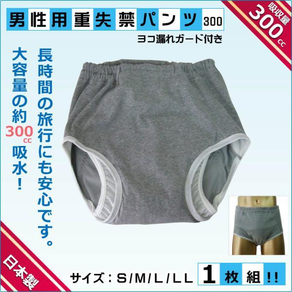 尿漏れパンツ 男性用ヨコ漏れガード付き 重失禁 ブリーフ 300cc 1枚|happiness7-store