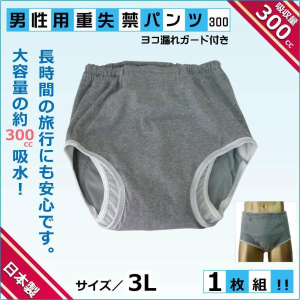 尿漏れパンツ 男性用 ヨコ漏れガード付き重失禁ブリーフ 300cc 3Lサイズ 1枚|happiness7-store