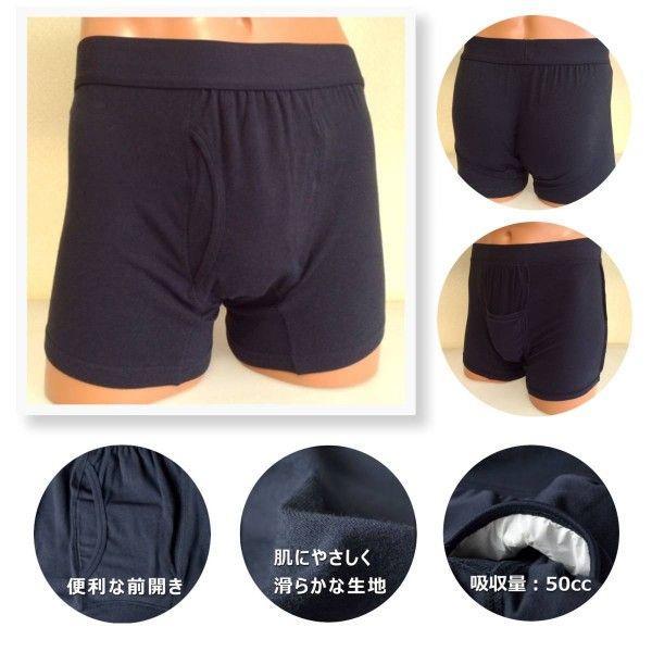 尿漏れパンツ 男性用 尿もれトランクス メンズ さわやかボクサーパンツ 4枚組 メール便発送|happiness7-store|04