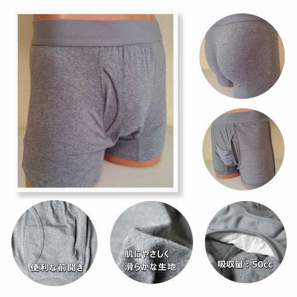 尿漏れパンツ 男性用 尿もれトランクス メンズ さわやかボクサーパンツ 4枚組 メール便発送|happiness7-store|05