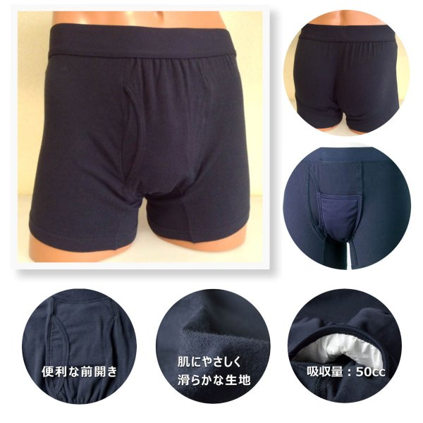 尿漏れパンツ 男性用 尿もれトランクス メンズ さわやかボクサーパンツ  10枚組|happiness7-store|02