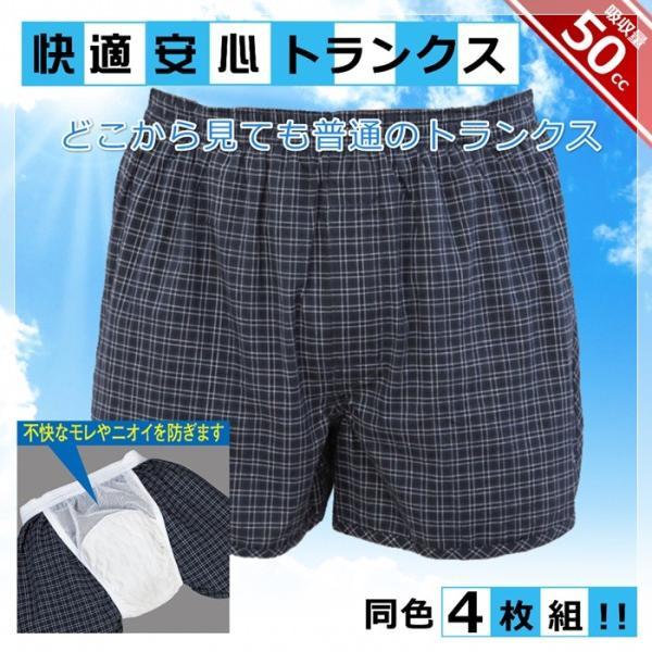 尿漏れ対策パンツ 男性用 快適安心トランクス メンズ 同色4枚組 メール便出荷|happiness7-store