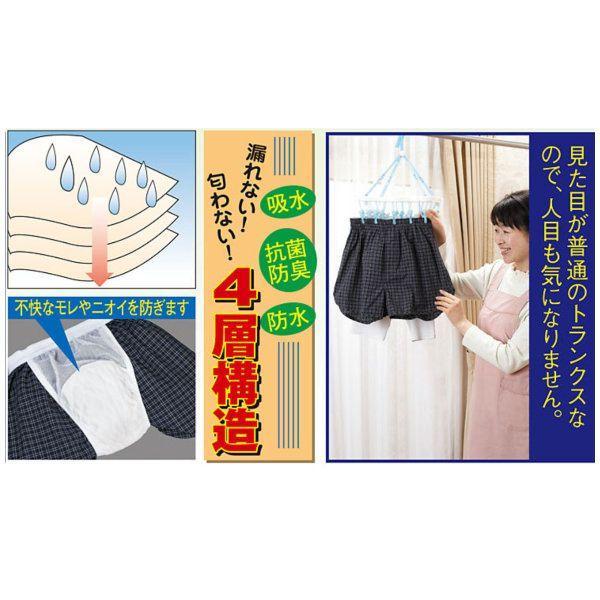 尿漏れ対策パンツ 男性用 快適安心トランクス メンズ 同色4枚組 メール便出荷|happiness7-store|04