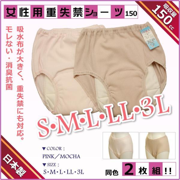 尿漏れパンツ 女性用 中失禁ショーツ しっかり安心150cc対応 2枚組|happiness7-store