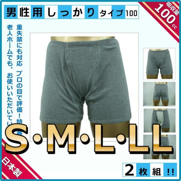 尿漏れパンツ 中重失禁 トランクス しっかり安心タイプ男性用 100cc 2枚組|happiness7-store
