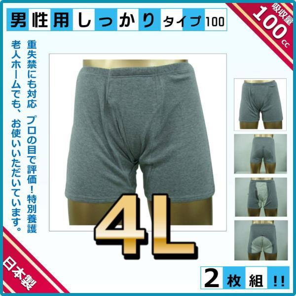尿漏れパンツ 中重失禁トランクス しっかり安心タイプ男性用 100cc 4Lサイズ 2枚組|happiness7-store