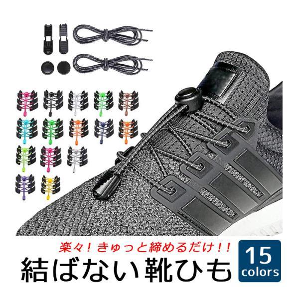 靴ひも結ばない靴紐ほどけないくつひも伸縮ゴム伸びる靴紐紐ヒモ脱ぎ履きワンタッチ楽々大人子供反射素材シューレースレースロック
