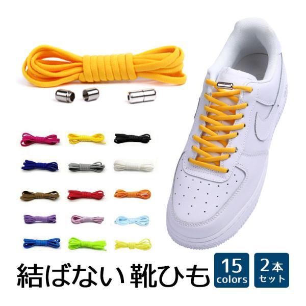 シューレース 結ばない 靴紐 靴ひも カプセルタイプ ほどけない くつひも 伸縮 伸びる靴紐 紐 ヒモ 脱ぎ履き 楽々 ワンタッチ 大人 子供 レースロックの画像