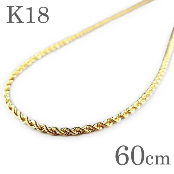 K18 中空 ロープ ネックレス 60cm 18金 11722030 K18 ゴールド チェーン 送料無料 専用ケース入り ラッピングサービス 受注生産