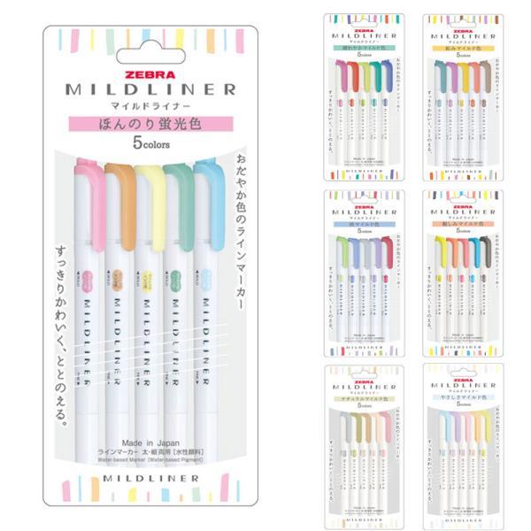 【送料無料】マイルドライナー5色セット/ほんのり蛍光色 渋マイルド 和みマイルド MILDLINER ゼブラ ZEBRA 蛍光ペン カラーペン マーカー 筆記/WKT7-5C|happy-classroom