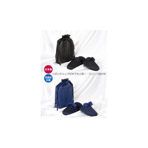 お受験 スリッパ メイドイン山形 グログラン製 グログランリボンクリップと収納袋付 日本製 百貨店仕様 お母様Sサイズ お子様用Lサイズ