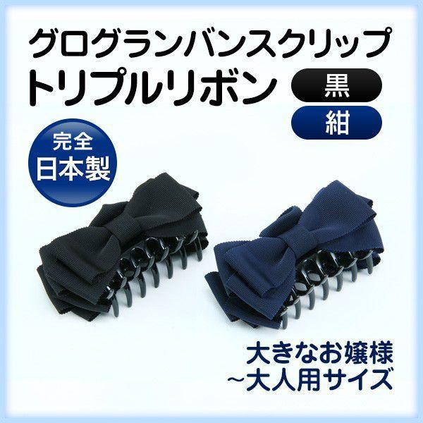 グログラン バンスクリップ トリプルリボン 完全日本製 百貨店品質