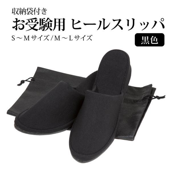 お受験 スリッパ ヒール 高品質 ヒールスリッパ 黒 2サイズ 収納袋付き お受験スリッパ フォーマル ママ 室内用