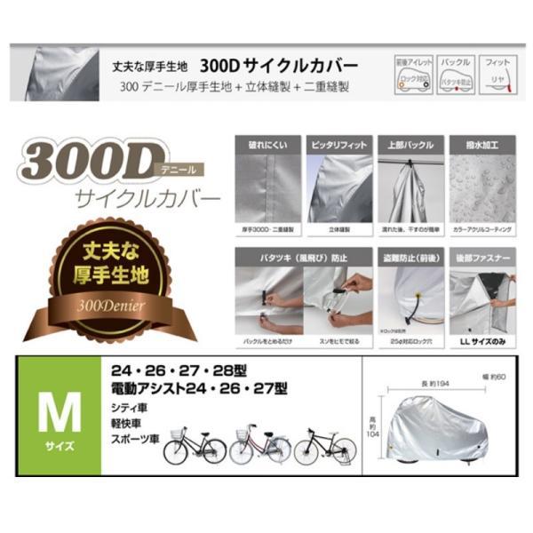 電動自転車用 300D サイクルカバー 丈夫な厚手生地 立体縫製 二重縫製 24~27インチ 送料無料|happy-cycle-setagaya|02
