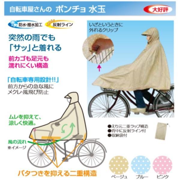 自転車専用設計 自転車屋さんの ポンチョ 水玉 24~27インチ 送料無料|happy-cycle-setagaya|02