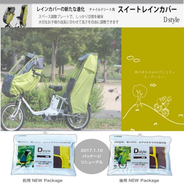 電動自転車 チャイルドシート レインカバー スイートレインカバー〔前用〕送料無料|happy-cycle-setagaya