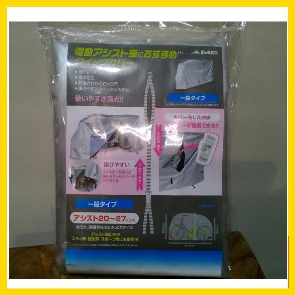 電動自転車用 サイクルカバー(クイックカバー 一般タイプ)20~27インチ 送料無料 happy-cycle-setagaya