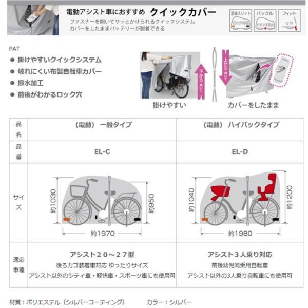 電動自転車用 サイクルカバー(クイックカバー 一般タイプ)20~27インチ 送料無料 happy-cycle-setagaya 02