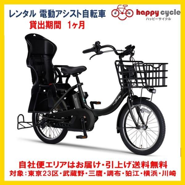 電動自転車 子供乗せ レンタル 1ヶ月 ヤマハ PAS Babby un (パスバビーアン) 12.3Ah 20インチ 自社便エリア対象(送料無料)|happy-cycle-setagaya