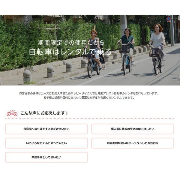 電動自転車 子供乗せ 3人乗り レンタル 1ヶ月 ヤマハ PAS Babby un (パスバビーアン) 12.3Ah 20インチ 自社便エリア対象(送料無料)|happy-cycle-setagaya|08