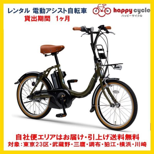 電動自転車 レンタル 1ヶ月 ヤマハ PAS CITY C(パス シティ シー)12.3Ah 20インチ 自社便エリア対象(送料無料)|happy-cycle-setagaya