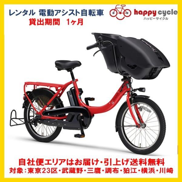 電動自転車 子供乗せ レンタル 1ヶ月 ヤマハ PAS Kiss mini un (パスキッスミニアン)12.3Ah 20インチ 自社便エリア対象(送料無料)  happy-cycle-setagaya