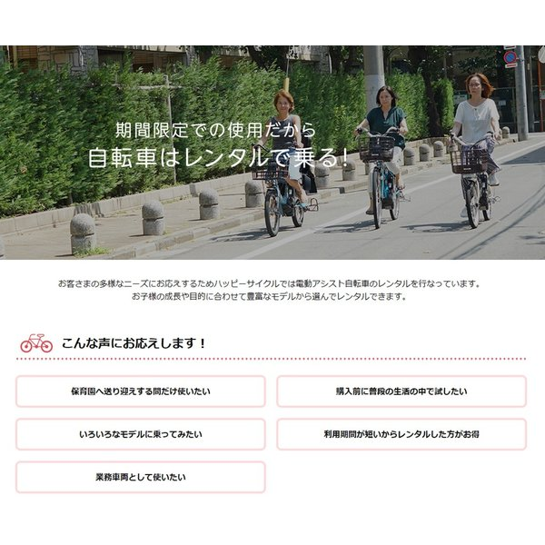 電動自転車 レンタル 1ヶ月 ヤマハ PAS ナチュラM(パスナチュラエム)6.2Ah 26インチ 自社便エリア対象(送料無料)|happy-cycle-setagaya|07